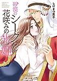 砂漠のシークと花咲みの氷姫 (エメラルドコミックス/ハーモニィコミックス)