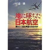 地に墜ちた日本航空―果たして自主再建できるのか