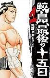 鮫島、最後の十五日 / 佐藤タカヒロ のシリーズ情報を見る