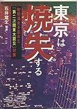 東京は焼失する―初期消火を忘れた「第二次関東大震災」対策