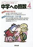中学への算数 2018年 04 月号 [雑誌]