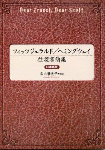 フィッツジェラルド/ヘミングウェイ往復書簡集 日本語版の詳細を見る