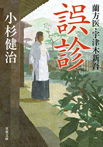 蘭方医・宇津木新吾 : 1 誤診 (双葉文庫)