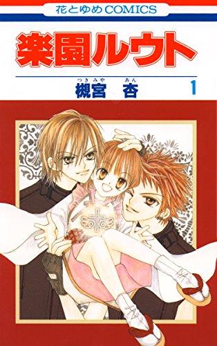 楽園ルウト 1 (花とゆめコミックス)