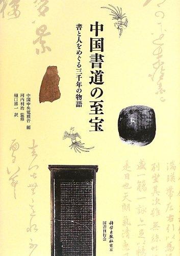 中国書道の至宝: 書と人をめぐる三千年の物語