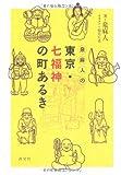 泉麻人の東京・七福神の町あるき
