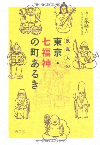 泉麻人の東京・七福神の町あるき / 泉 麻人