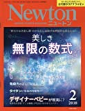 Newton(ニュートン) 2018年 02 月号 [雑誌]