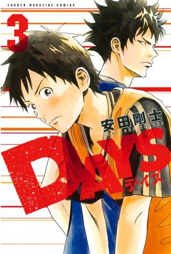 DAYS(3) (週刊少年マガジンコミックス)の詳細を見る