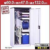 TBJ-132HT 扉式 家庭用収納庫(ハーフ棚仕様) 132cm