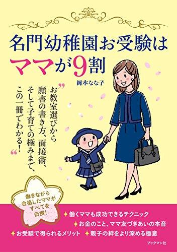 名門幼稚園お受験はママが9割の詳細を見る