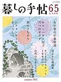 暮しの手帖 2013年 08月号 [雑誌]