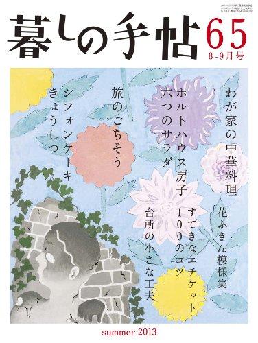 暮しの手帖 2013年 08月号 [雑誌]の詳細を見る