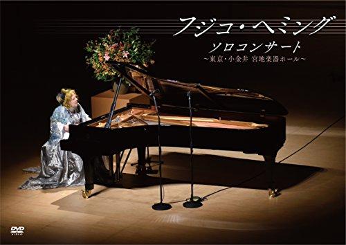 フジコ・ヘミング ソロ・コンサート~東京・小金井 宮地楽器ホール~ [DVD]