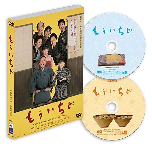 もういちど(本編DVD+特典DVD)初回生産限定仕様の詳細を見る