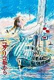 150ピース ジグソーパズルスタジオジブリ作品ポスターコレクション コクリコ坂から ミニパズル (10x14.7cm)