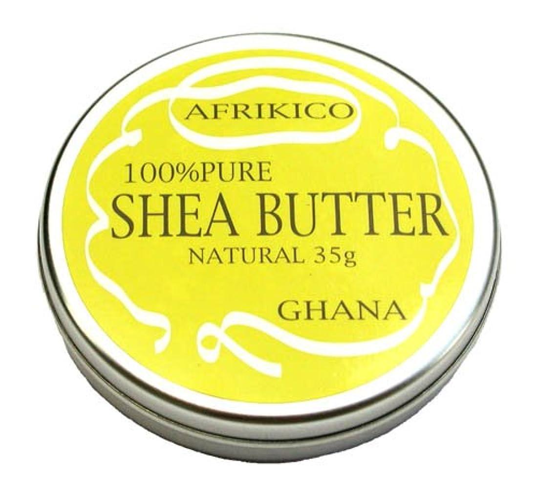 ネックレスパンチマニフェストアフリキコ(AFRIKICO)シアバター(未精製100%) (ナチュラル, 35g)