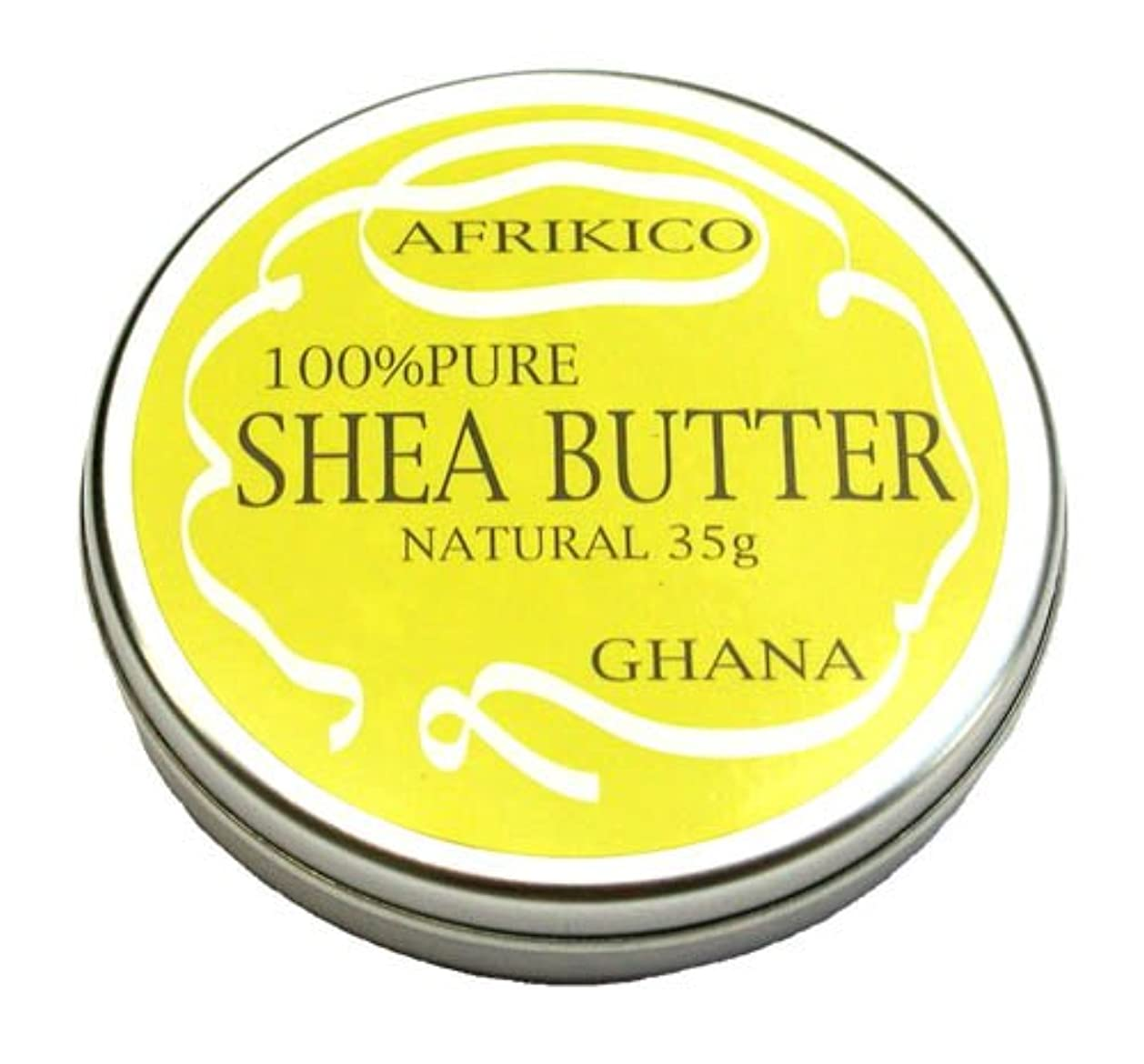 風邪をひく港乗り出すアフリキコ(AFRIKICO)シアバター(未精製100%) (ナチュラル, 35g)