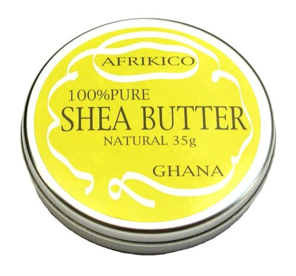 カプラー処理アヒルアフリキコ(AFRIKICO)シアバター(未精製100%) (ナチュラル, 35g)