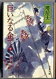 巨いなる企て (下) (文春文庫 (193‐6))