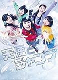 天使とジャンプ DVD