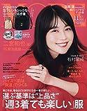 MORE(モア) 2020年 11 月号 [雑誌]