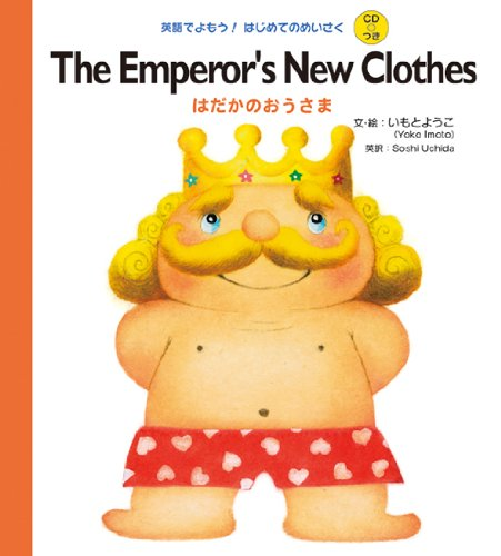 CDつき The Emperor's New Clothes はだかのおうさま (英語でよもう! はじめてのめいさく (CDつき))