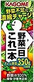 【まとめ買い】カゴメ 野菜一日 これ一本 200ml×48本(2ケース)