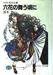 六花の舞う頃に―メルヴィ&カシム〈6〉 (富士見ファンタジア文庫)