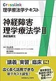 神経障害理学療法学II−神経筋障害 (Crosslink 理学療法学テキスト)