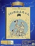 ディズニー ゴールデン・ブック・コレクション全国版(8) 2019年 11/20 号 [雑誌]