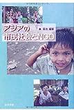 アジアの市民社会とNGO