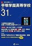 平塚学園高等学校 平成31年度用 【過去5年分収録】 (高校別入試問題シリーズB22)