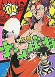 ナンバカ(4) (アクションコミックス(comico BOOKS))