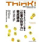 Think!(シンク)AUTUMN 2014 No.51: 文系ビジネスパーソンに贈る「仕事の数字力」養成講座