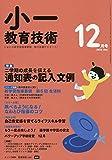 小一教育技術 2018年 12 月号 [雑誌]