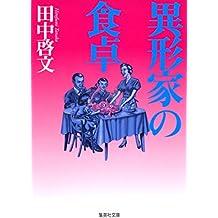 異形家の食卓 (集英社文庫)