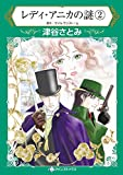 レディ・アニカの謎 2 (HQ comics ツ 1-12)