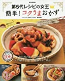 ヒルナンデス あんかけ餃子ラーメンの作り方・レシピの女王須田順子