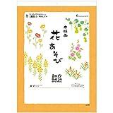 花あそび(木版画) 2017年カレンダー