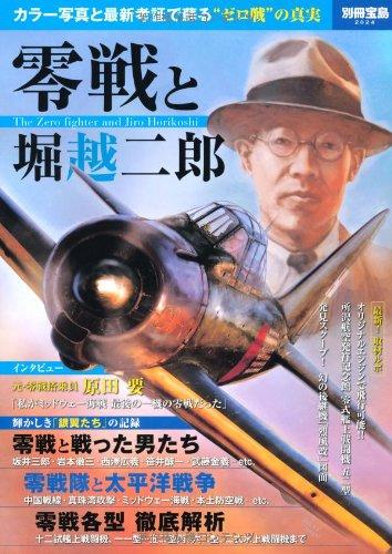 零戦と堀越二郎 (別冊宝島 2024)