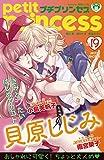 プチプリンセス vol.19(2018年10月1日発売) [雑誌]