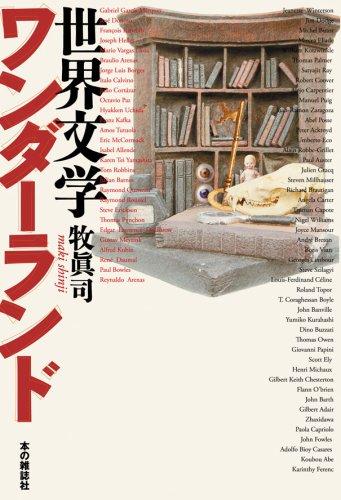 世界文学ワンダーランド / 牧 眞司