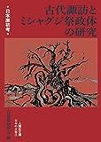 古代諏訪とミシャグジ祭政体の研究 (日本原初考1)