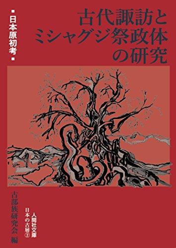 古代諏訪とミシャグジ祭政体の研究 (日本原初考)