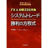 FX&日経225先物 システムトレード 勝利の方程式 (投資を極める! 本当は教えたくないプロのノウハウ)