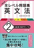 《新入試対応》大学入試 全レベル問題集 英文法 2 入試必修・共通テストレベル 改訂版