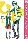 ひよ恋 3 (りぼんマスコットコミックスDIGITAL)