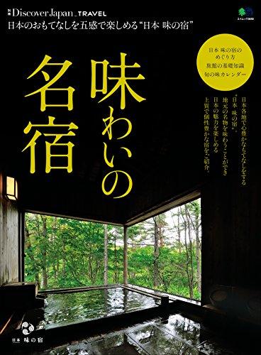 別冊Discover Japan TRAVEL 味わいの名宿[雑誌]