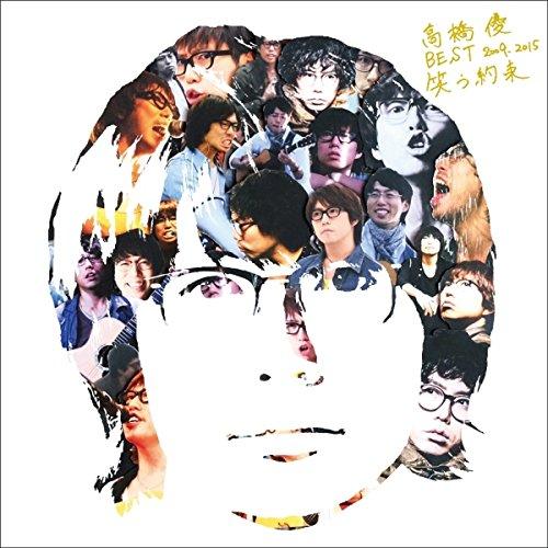 高橋優 BEST 2009-2015 『笑う約束』(通常盤)